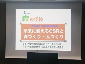 ろうきん森の学校広島地区10周年記念行事盛況でした!:詳細ページを見る