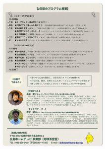 10/27-28「オトナ女子リフレッシュキャンプ」を募集中♪:詳細ページを見る