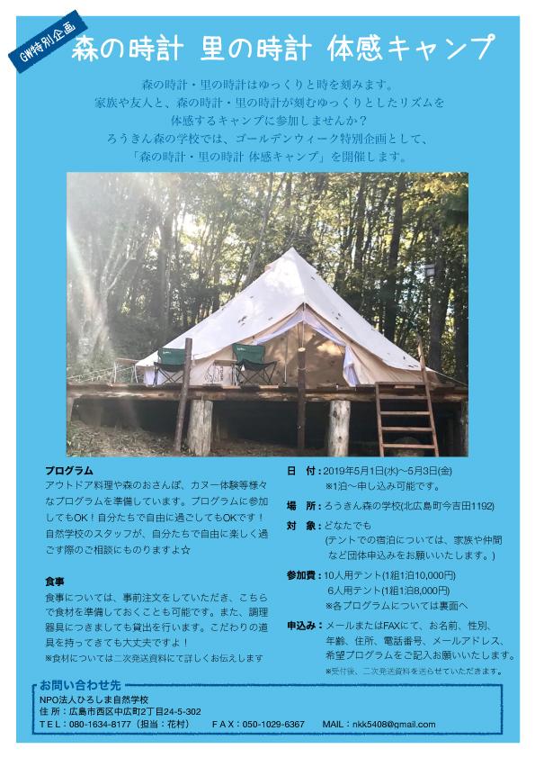 5/1-3「GW特別企画 森の時計 里の時計 体感キャンプ」を募集中♪:詳細ページを見る