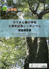 ろうきん森の学校5周年記念シンポジウム記録誌:詳細ページを見る