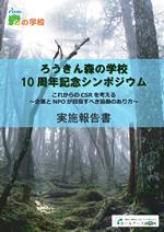 ろうきん森の学校10周年記念シンポジウム報告書公開しました:詳細ページを見る