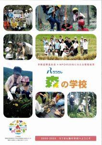 「ろうきん森の学校」パンフレットを作成しました:詳細ページを見る