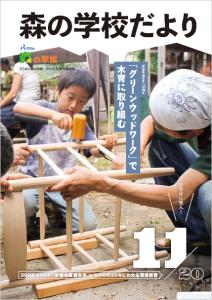 「2015年度 活動報告書」を公開しました:詳細ページを見る