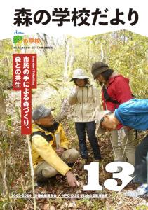 ろうきん森の学校だより(2017年度活動報告)が発行されました:詳細ページを見る