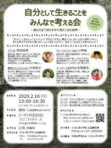 ろうきん森の学校15周年記念イベント開催します:詳細ページを見る