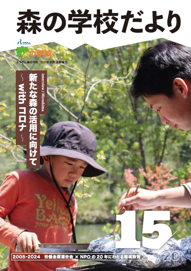 ろうきん森の学校15号
