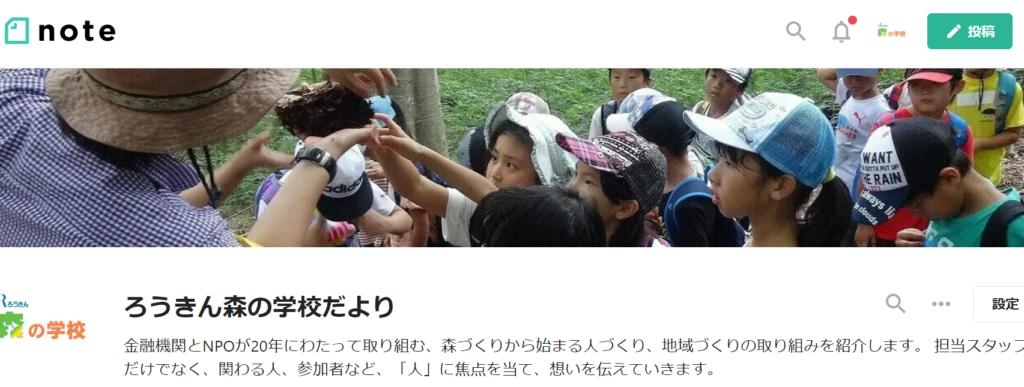 オンライン版『ろうきん森の学校だより』はじめました:詳細ページを見る